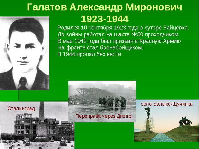 Указом Президиума Верховного Совета СССР от 23 октября 1943 года за мужество...