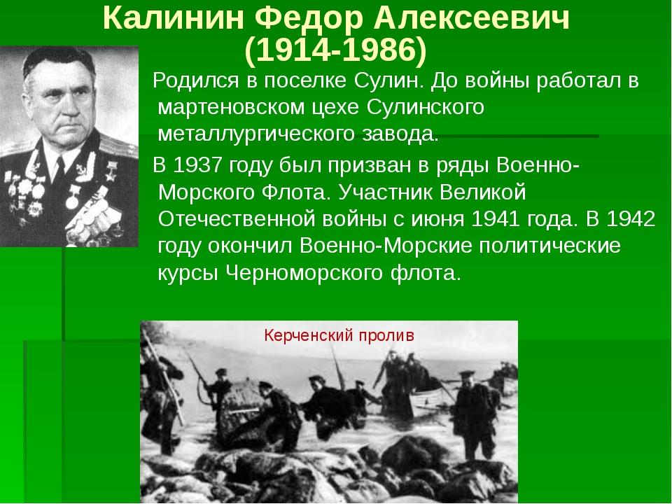 Родился 21 декабря 1917 года на хуторе Грязновка Красносулинского района Рост...