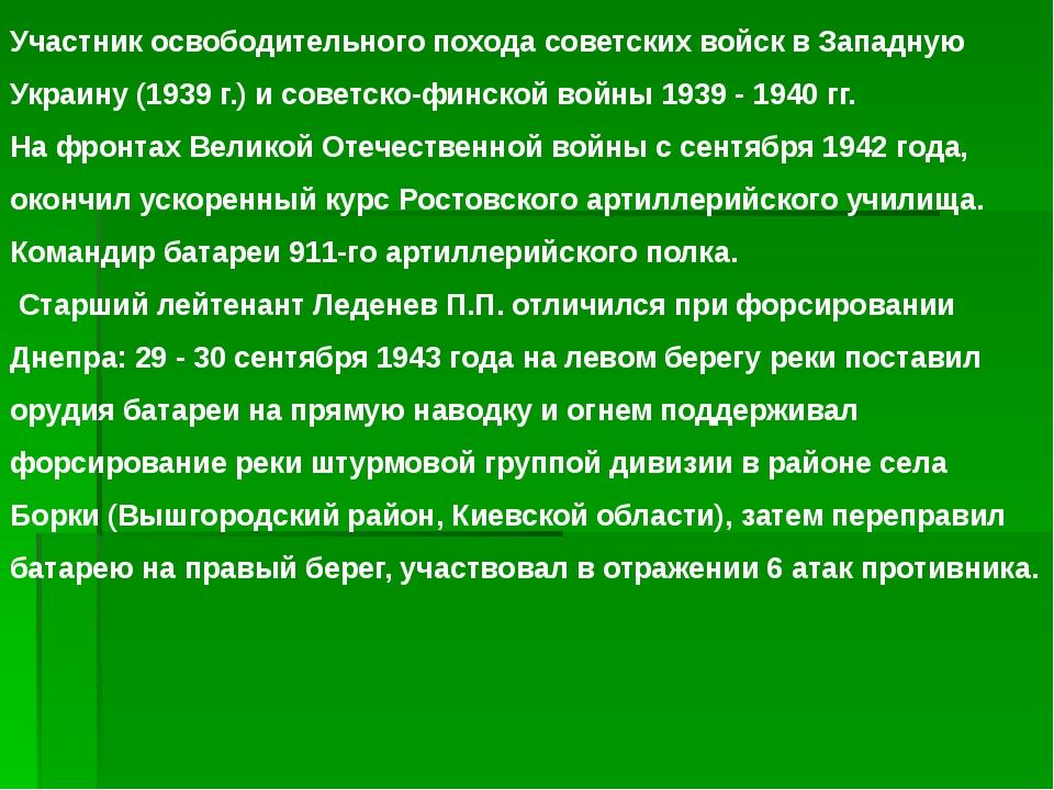 """Родился в хуторе Васецкий Красносулинского района. Работал в колхозе """"Красный..."""