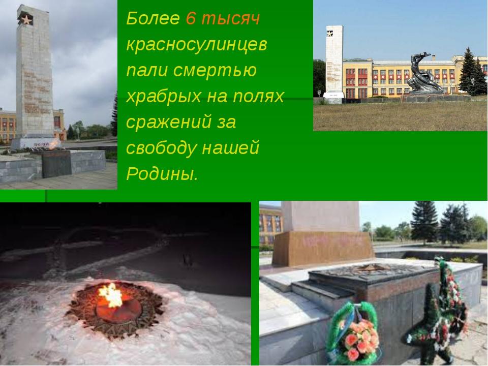 Более 6 тысяч красносулинцев пали смертью храбрых на полях сражений за свобод...