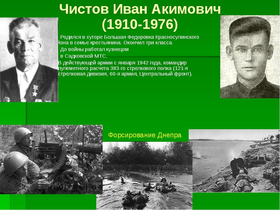 Родился в крестьянской семье в деревне Бунаково–2 Калужской области . В 1939...