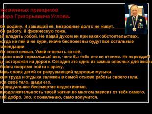 12 жизненных принципов Фёдора Григорьевича Углова. Люби родину. И защищай её.