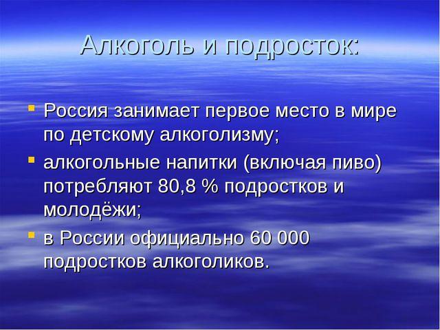Алкоголь и подросток: Россия занимает первое место в мире по детскому алкогол...