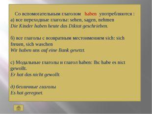 Со вспомогательным глаголом haben употребляются : а) все переходные глаголы: