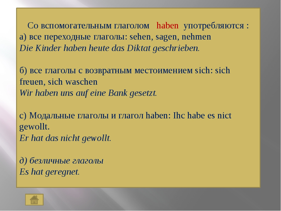Со вспомогательным глаголом haben употребляются : а) все переходные глаголы:...