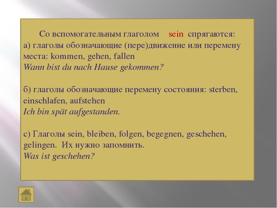 Со вспомогательным глаголом sein спрягаются: а) глаголы обозначающие (пере)дв...