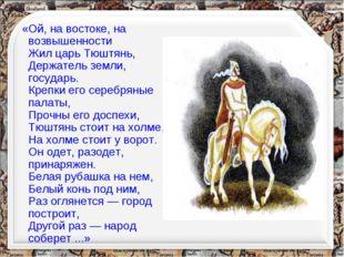 «Ой, на востоке, на возвышенности Жил царь Тюштянь, Держатель земли, государ
