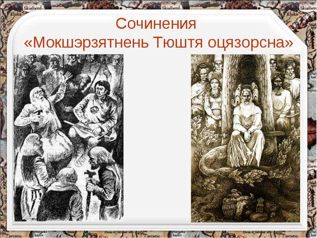 Сочинения «Мокшэрзятнень Тюштя оцязорсна» http://aida.ucoz.ru