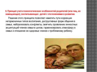 6. Принцип учета психологических особенностей родителей (или лиц, их замещающ