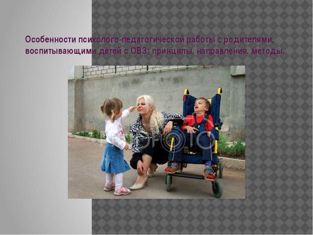 Особенности психолого-педагогической работы с родителями, воспитывающими дете...