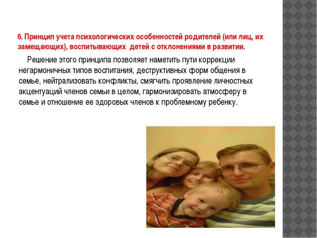 6. Принцип учета психологических особенностей родителей (или лиц, их замещающ...