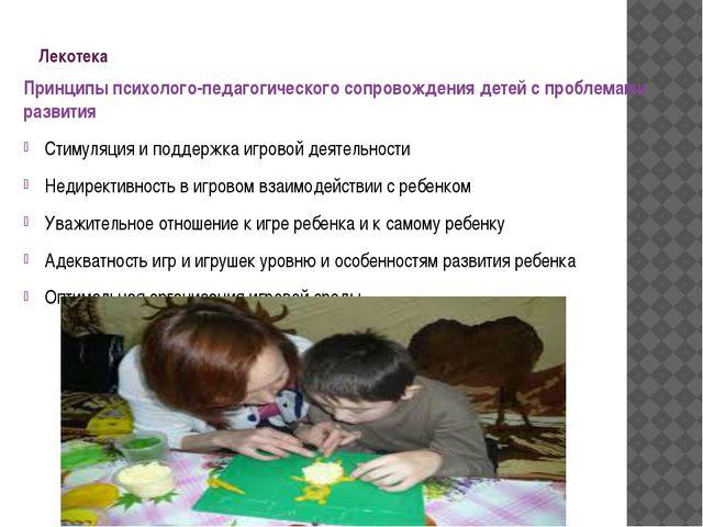 Лекотека Принципы психолого-педагогического сопровождения детей с проблемами...