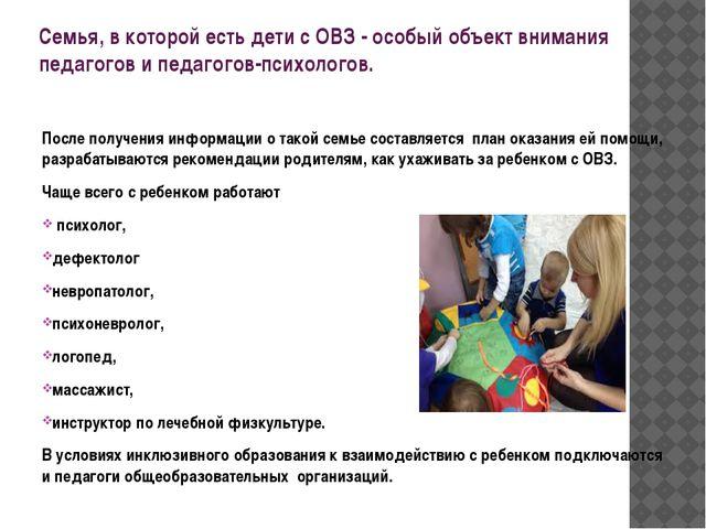 Семья, в которой есть дети с ОВЗ - особый объект внимания педагогов и педагог...