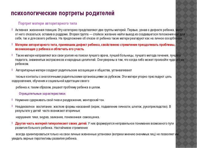 психологические портреты родителей Портрет матери авторитарного типа Активная...