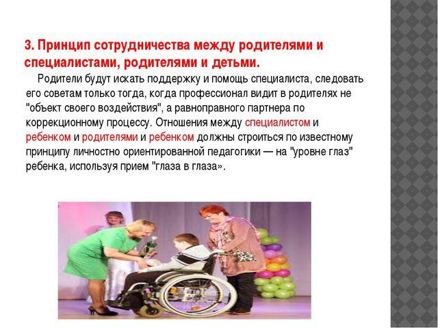 3. Принцип сотрудничества между родителями и специалистами, родителями и деть...
