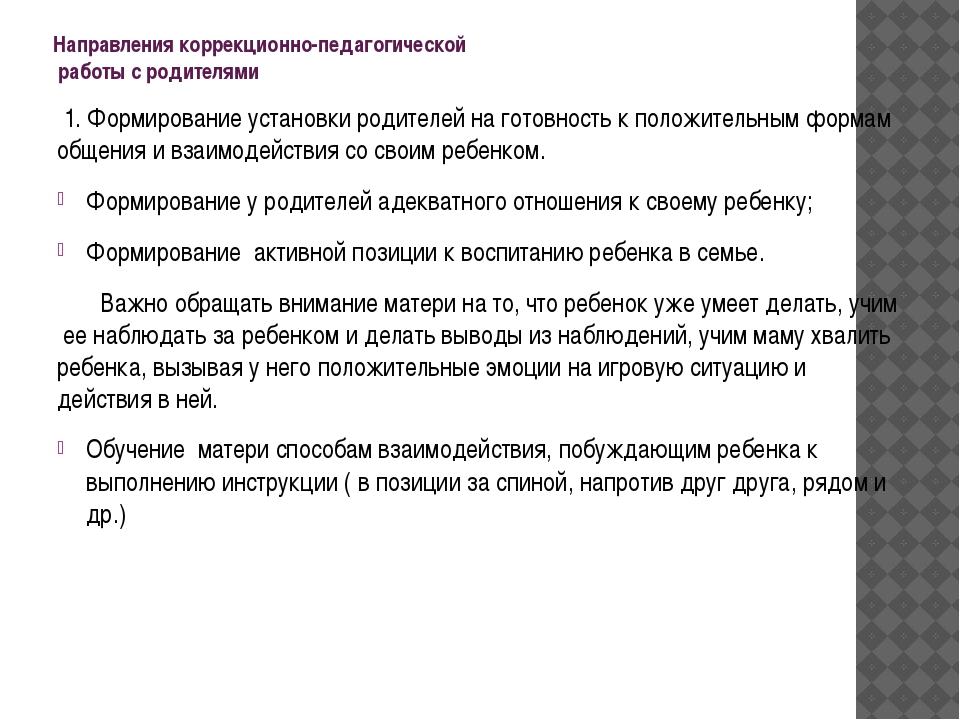 Направления коррекционно-педагогической работы с родителями 1. Формирование у...