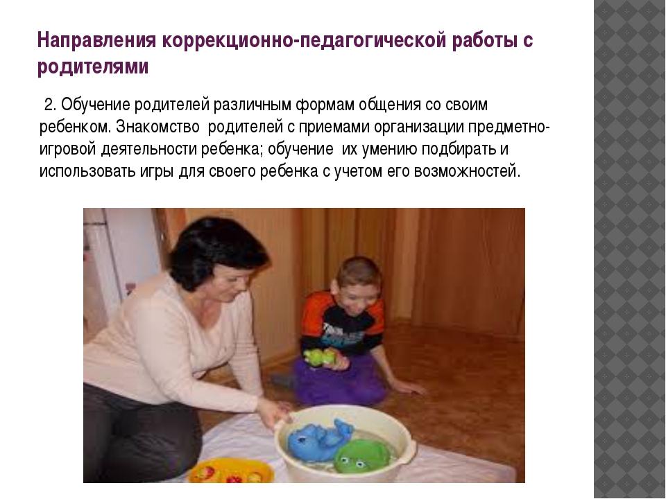 Направления коррекционно-педагогической работы с родителями 2. Обучение родит...