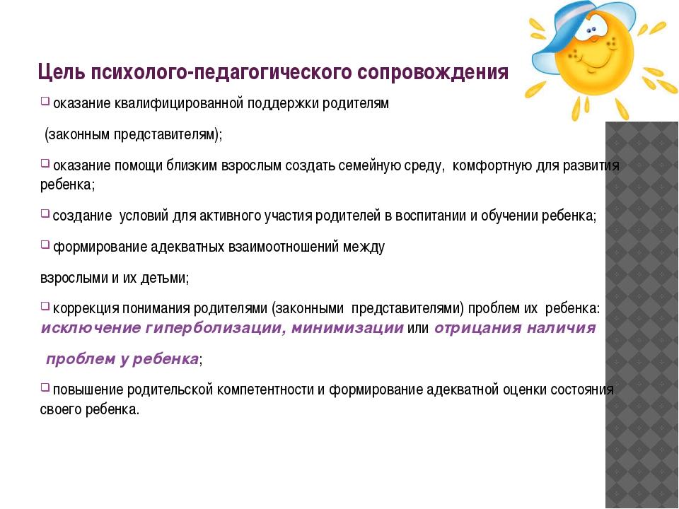 Цель психолого-педагогического сопровождения оказание квалифицированной подде...