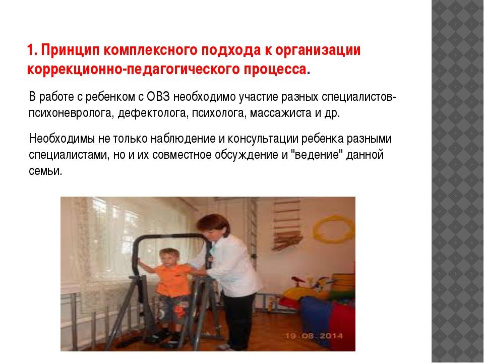 1. Принцип комплексного подхода к организации коррекционно-педагогического пр...