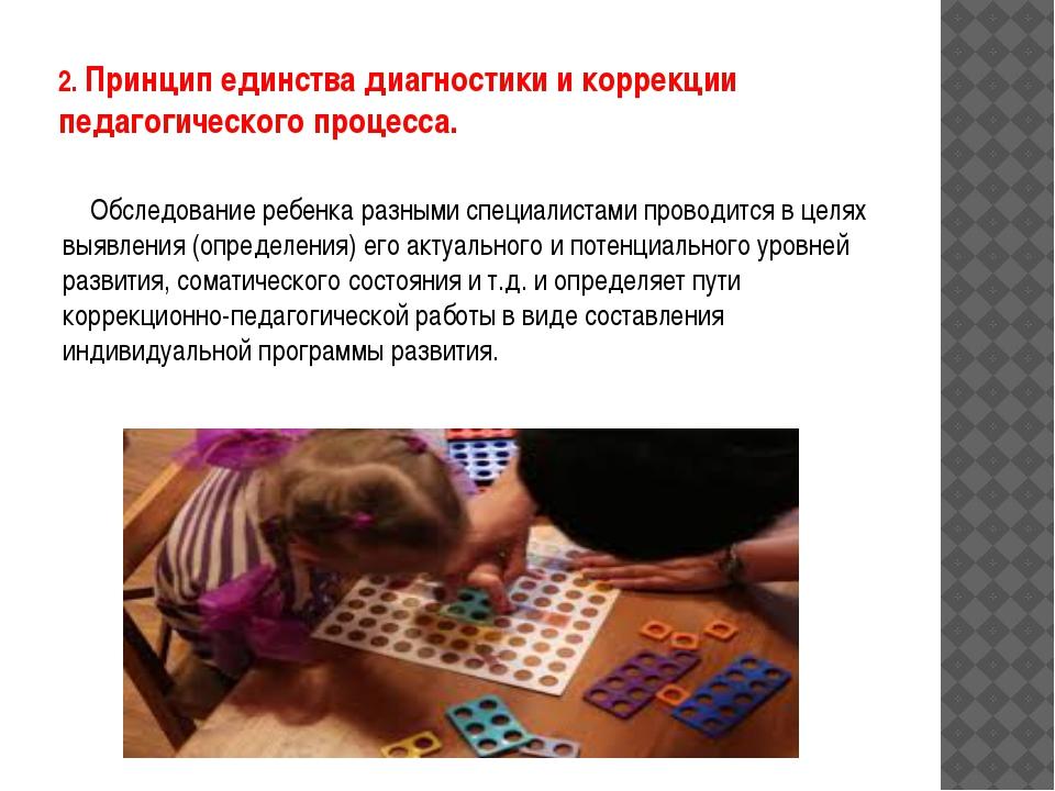 2. Принцип единства диагностики и коррекции педагогического процесса. Обследо...