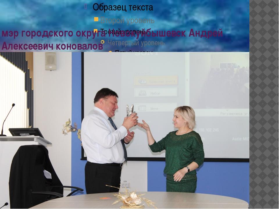 мэр городского округа Новокуйбышевск Андрей Алексеевич коновалов
