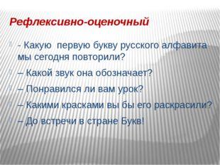 Рефлексивно-оценочный - Какую первую букву русского алфавита мы сегодня повто