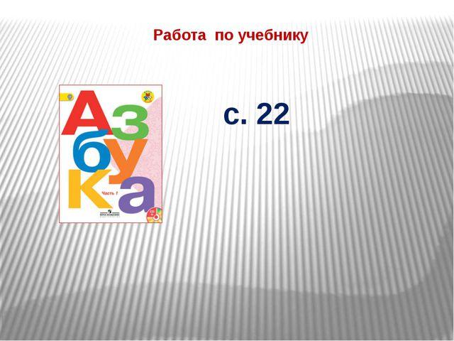 Работа по учебнику с. 22
