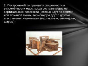 2. Построенной по принципу сгущенности и разрежённости масс, когда составляющ