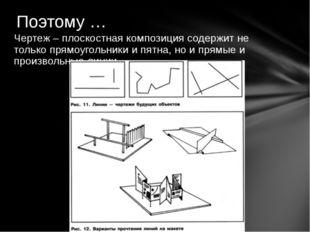 Чертеж – плоскостная композиция содержит не только прямоугольники и пятна, но