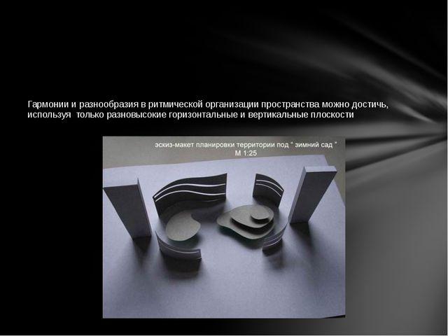 Гармонии и разнообразия в ритмической организации пространства можно достичь,...