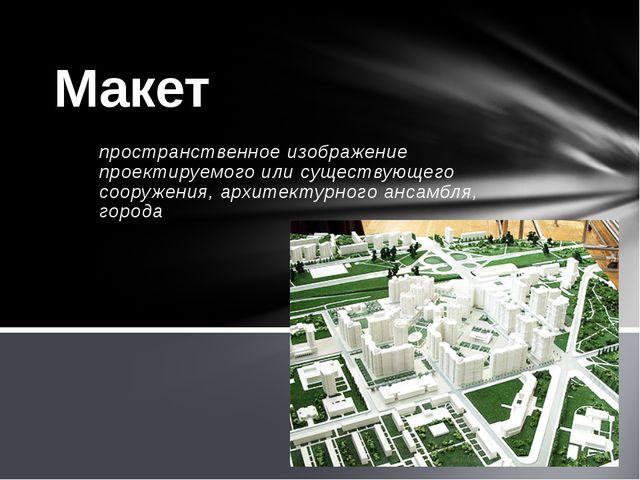 Архитекту́рный маке́т— объёмно-пространственное изображение проектируемого ил...