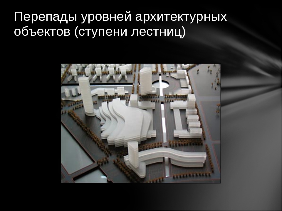 Перепады уровней архитектурных объектов (ступени лестниц)