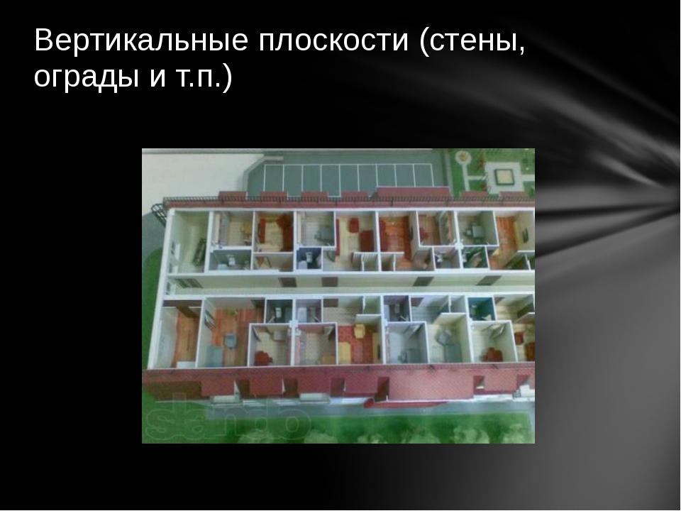 Вертикальные плоскости (стены, ограды и т.п.)