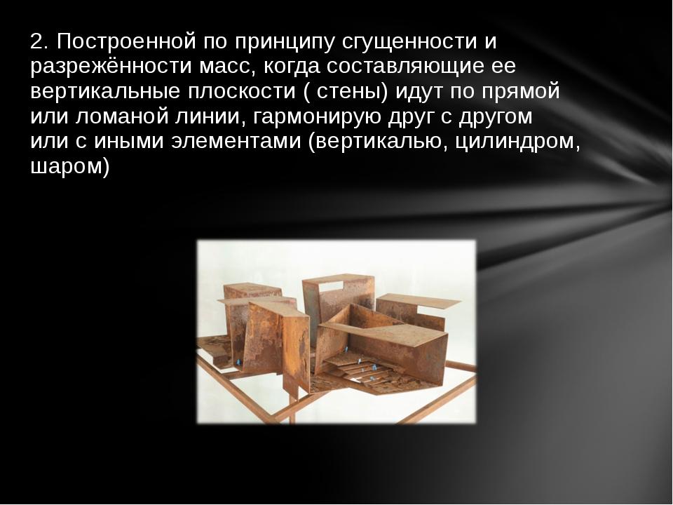 2. Построенной по принципу сгущенности и разрежённости масс, когда составляющ...