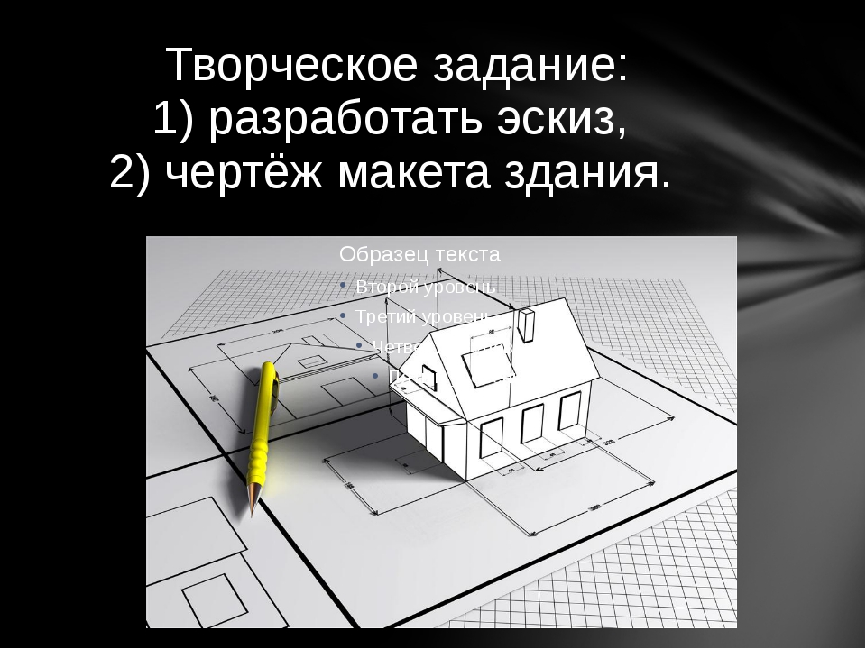 Творческое задание: 1) разработать эскиз, 2) чертёж макета здания.