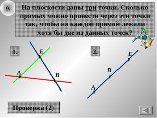 9. Проверка (2) 1. 2. В А Е В А Е