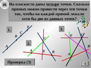 10. На плоскости даны четыре точки. Сколько прямых можно провести через эти т
