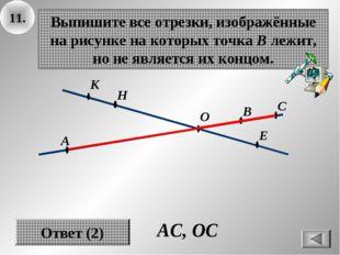 11. Ответ (2) О А Е АС, ОС С В