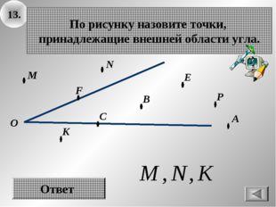 13. О В А По рисунку назовите точки, принадлежащие внешней области угла. Отве