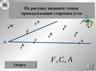 15. О В А По рисунку назовите точки, принадлежащие сторонам угла. Ответ E F C