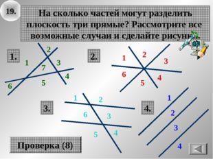 19. На сколько частей могут разделить плоскость три прямые? Рассмотрите все в