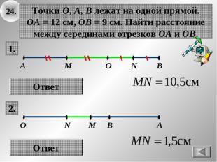 24. М А Ответ О Точки О, А, В лежат на одной прямой. ОА = 12 см, ОВ = 9 см. Н