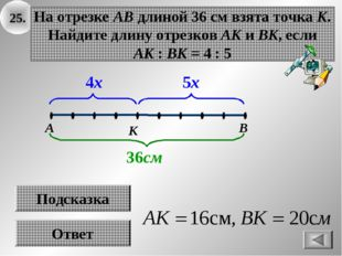 25. Ответ На отрезке АВ длиной 36 см взята точка К. Найдите длину отрезков АК