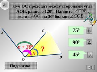 28. 1. 3. 2. А C B O 750 450 900 Подсказка. ? х х + 300