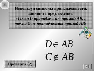 3. Используя символы принадлежности, запишите предложение: «Точка D принадлеж