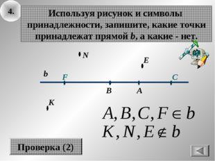 4. b В А Используя рисунок и символы принадлежности, запишите, какие точки пр