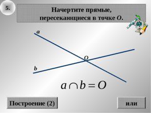 5. а О Построение (2) b или