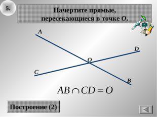 5. О Построение (2) А В С D