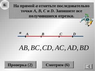6. а Проверка (2) D B C A Смотрим (6)