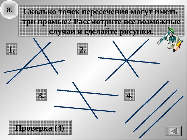 8. Проверка (4) 1. 2. 3. 4.